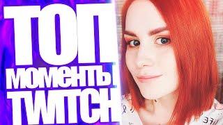 Топ Моменты с Twitch | Eiritel Комментирует Открытые Квалы MDL Paris Major | Девушка Вжлинка