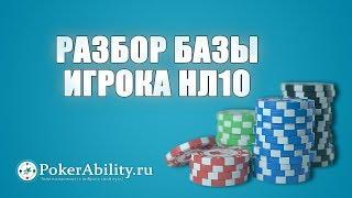 Покер обучение | Разбор базы игрока нл10