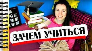 ЧТО МНЕ ДАЛА УЧЕБА В МГУ // Алчность Знаний