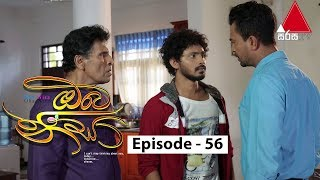 Oba Nisa - Episode 56 | 08th May 2019 Thumbnail