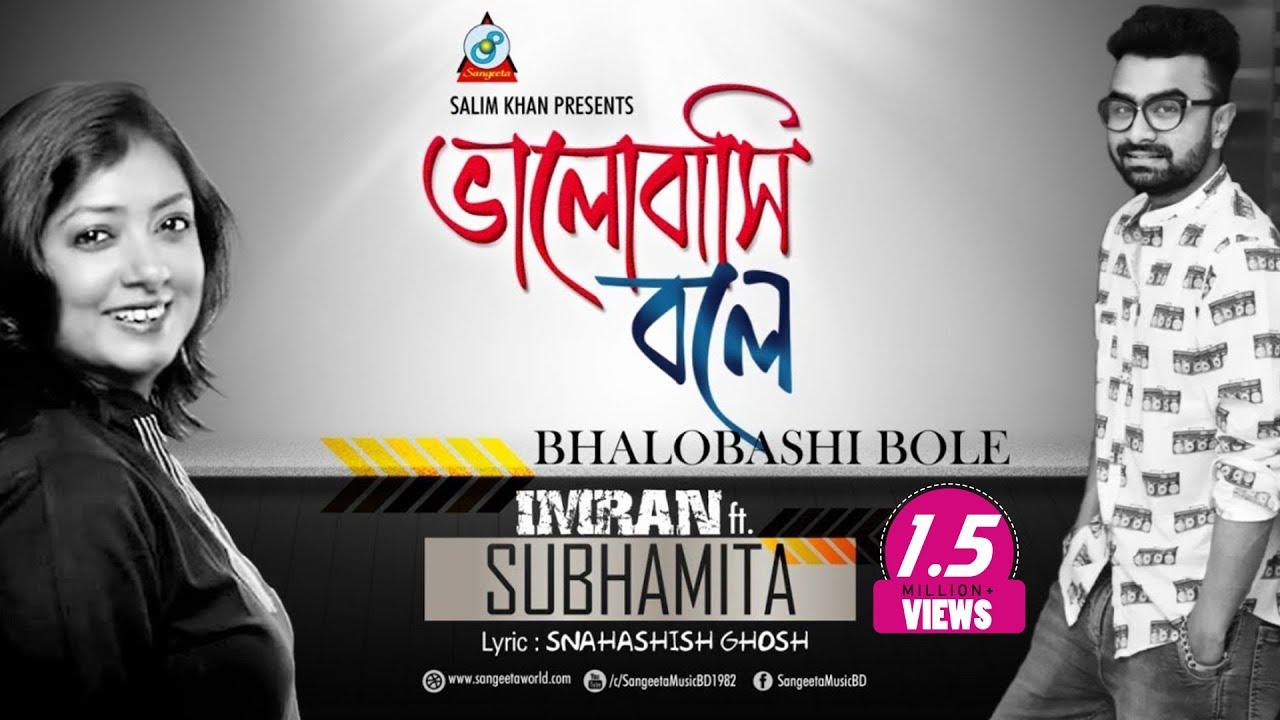 Imran, Subhamita - Bhalobashi Bole | Eid Exclusive Music Video 2017