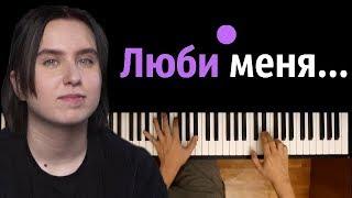Гречка - Люби меня люби ● караоке | PIANO_KARAOKE ● ᴴᴰ + НОТЫ & MIDI |