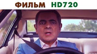 Фильм Агент Джонни Инглиш 3 2018 в хорошем качестве
