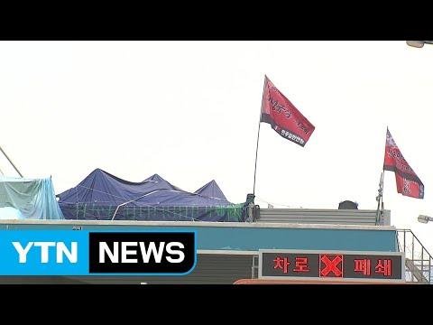 """""""수납원 499명 직접 고용"""" vs """"해고 1,500명 전원 고용"""" / YTN"""