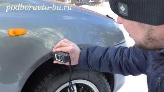 Проверка б/у автомобиля перед покупкой.