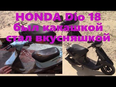 Полное восстановление HONDA Dio 18
