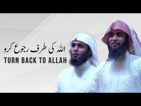 Turn Back To Allah - اللہ کی طرف رجوع کرو - الرجوع إلى الله