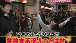12月29日「何でも実況ショー」 夜の新宿で通行人達が今年の怒りをサンド...