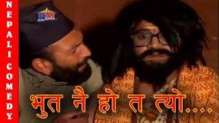 भुत नै आको होत त्यो ?? Comedy Clip | Dhurmus Magne Budha Ghar jwai