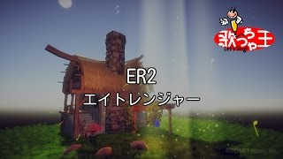 【カラオケ】ER2/エイトレンジャー
