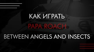 Как играть Papa Roach - Between Angels and Insects на гитаре