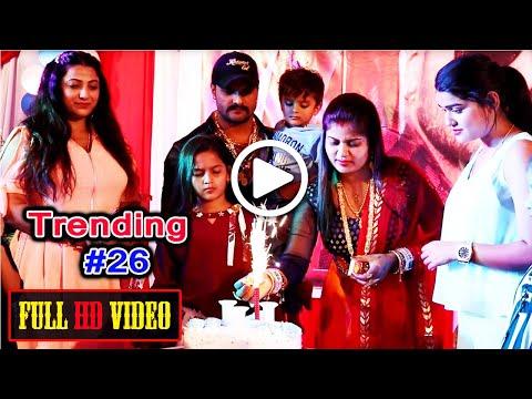 खेसारी लाल यादव बर्थडे पार्टी 2019 फुल वीडियो | Khesari Lal Birthday Party 2019