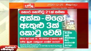 Paththaramenthuwa - (2020-12-25) | ITN Thumbnail