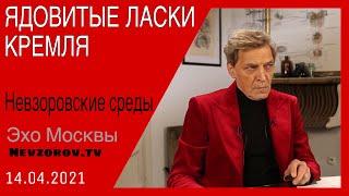Невзоров.Невзоровские среды 14.04.2 Путевки в Турцию война новый самолет Путина и смертность.