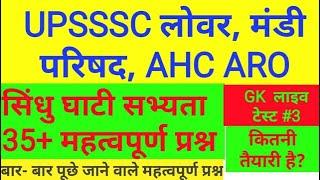 LIVE GK मॉक टेस्ट सिंधु घाटी सभ्यता UPSSSC LOWER, मंडी परिषद, AHC ARO