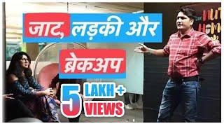 Jaat, Ladki Aur Breakup ।। Vibhor Chaudhary।। Standup Watch & Review।।