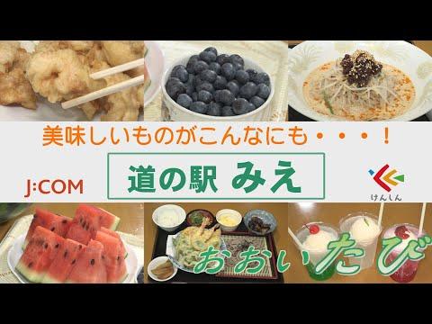 #13 道の駅 みえ × けんしん三重支店