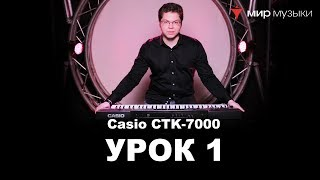 Михаил Крестов и Casio CTK-7200. Урок 1: Функционал синтезатора