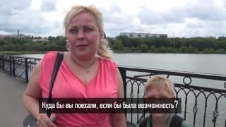 Где проведут отпуск жители Донецка? Опрос
