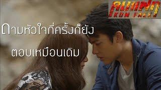 Fanmade MV.คมแฝก - ถามหัวใจกี่ครั้งก็ยังตอบเหมือนเดิม l กัลป์ อัญชัน l หมาก คิม