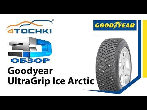 UltraGrip Ice Arctic