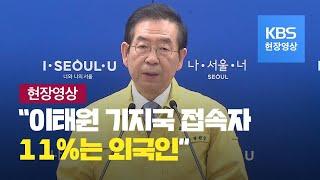[코로나19-서울] 이태원 기지국 접속자 11% 외국인…