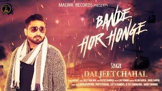 DALJEET CHAHAL - BANDE HOR HONGE - LATEST PUNJABI SONG 2017 || MALWA RECORDS