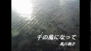 千の風になって 黒川泰子