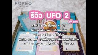 รีวิว FOREO UFO 2 นวัตกรรมเครื่องมาส์กหน้าใหม่ล่าสุด