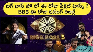 Bigg Boss 5 Telugu // Bigg Boss Voting Results Today // BB5 Today's Episode // BB5 Telugu //
