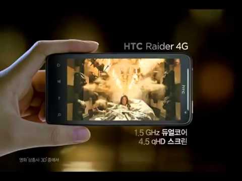 HTC Raider 4G 30秒コマーシャル (SK Telecom)
