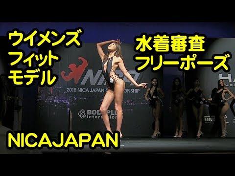 2018.7.1(日) 横浜市教育会館で開催された、ボディプラス 2018 ニカジャパン・チャンピオンシップの動画です。 今回の動画撮影にあたり、NICAJAPANの...