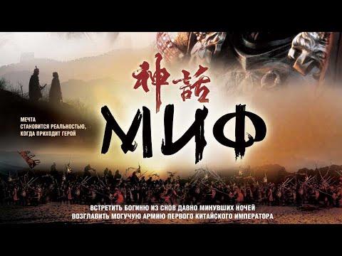 Миф / San wa (2005) / Фэнтези, Боевик, Драма / Фильмы для вечернего просмотра