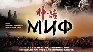 Миф / San wa (2005) / Фэнтези, Боевик, Драма
