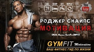 РОДЖЕР СНАЙПС. ФИТНЕС МОТИВАЦИЯ 2016 HD (Roger Snipes Motivation 2016) | RUS, Канал GymFit INFO
