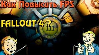 Как повысить FPS в Fallout 4