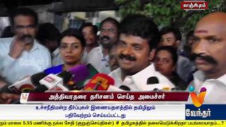 Afternoon 1 PM News-Vendhar tv News