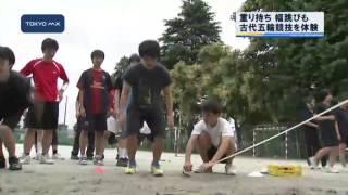 高校生が古代五輪競技を体験
