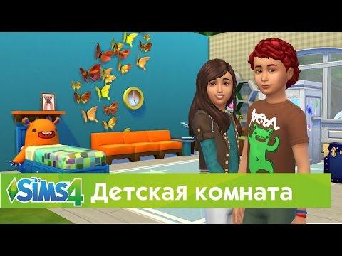 Симс 4: Детская Комната (обзор)