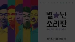 [공연실황] 창작연희그룹 백희의 소리꾼 윤대만 - '별…
