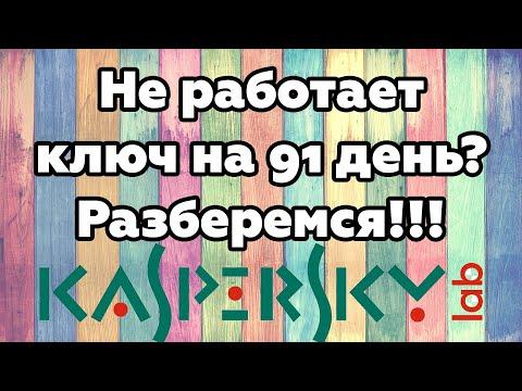 Не работает ключ активации Касперского на 91 день? Разберемся!