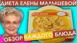 """Суп лапша с курицей и петрушкой (отзыв-обзор о КАЖДОМ блюде """"Диеты Елены Малышевой"""")"""