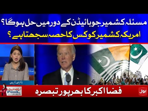 US President Joebiden Concerns About Kashmir