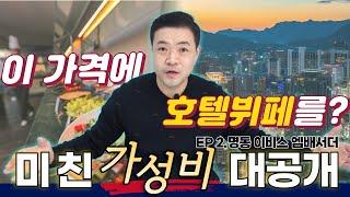 [  맛의정석 ] - 명동 이비스엠버서더호텔 라따블뷔페…