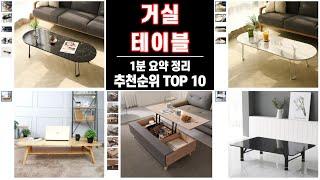 #거실테이블 인기상품 TOP10 순위 비교 추천