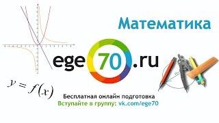 Математика. 11 класс, 2015. Производная. Подготовка к ЕГЭ по основным предметам от EGE70