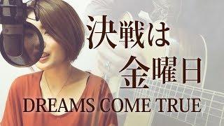 【266】決戦は金曜日 / DREAMS COME TRUE(full/歌詞) covered by SKYzART