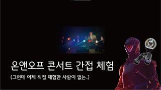 [온앤오프] 콘서트 간접 체험 (이어폰 착용 필수)