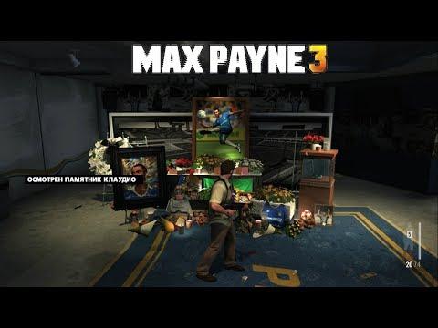 Max Payne 3 ► Ordinary gray days(Обычные серые будни) №3