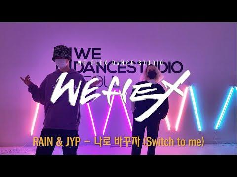 비 박진영 – 나로 바꾸자 / WE-FLEX DANCESTUDIO / 홍대댄스학원 / 오디션 / 실용무용 / 창작안무